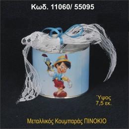 ΠΙΝΟΚΙΟ ΚΟΥΜΠΑΡΑΣ ΜΕΤΑΛΛΙΚΟΣ ΤΙΜΗ ΧΟΝΔΡΙΚΗΣ 11060/55095