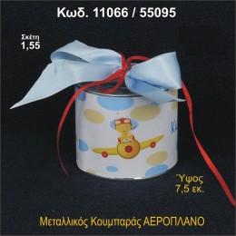 ΑΕΡΟΠΛΑΝΟ  ΚΟΥΜΠΑΡΑΣ ΜΕΤΑΛΛΙΚΟΣ ΤΙΜΗ ΧΟΝΔΡΙΚΗΣ 11066/55095