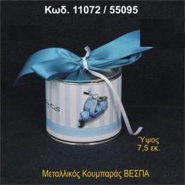 ΒΕΣΠΑ ΚΟΥΜΠΑΡΑΣ ΜΕΤΑΛΛΙΚΟΣ ΤΙΜΗ ΧΟΝΔΡΙΚΗΣ 11072/55095