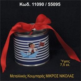 ΜΙΚΡΟΣ ΝΙΚΟΛΑΣ ΚΟΥΜΠΑΡΑΣ ΜΕΤΑΛΛΙΚΟΣ ΤΙΜΗ ΧΟΝΔΡΙΚΗΣ 11090/55095