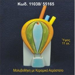 ΑΕΡΟΣΤΑΤΟ ΚΕΡΑΜΙΚΗ ΜΟΛΥΒΟΘΗΚΗ ΜΠΟΜΠΟΝΙΕΡΑ - ΔΩΡΟ ΤΙΜΕΣ ΧΟΝΔΡΙΚΗΣ 11038/55165