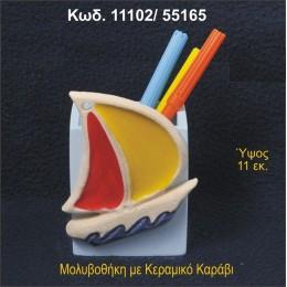ΚΑΡΑΒΑΚΙ ΚΕΡΑΜΙΚΗ ΜΟΛΥΒΟΘΗΚΗ ΜΠΟΜΠΟΝΙΕΡΑ - ΔΩΡΟ ΤΙΜΕΣ ΧΟΝΔΡΙΚΗΣ 11102/55165