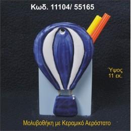 ΑΕΡΟΣΤΑΤΟ ΚΕΡΑΜΙΚΗ ΜΟΛΥΒΟΘΗΚΗ ΜΠΟΜΠΟΝΙΕΡΑ - ΔΩΡΟ ΤΙΜΕΣ ΧΟΝΔΡΙΚΗΣ 11104/55165